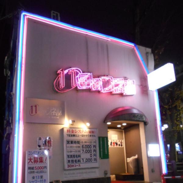 新宿11チャンネル_店舗イメージ写真1