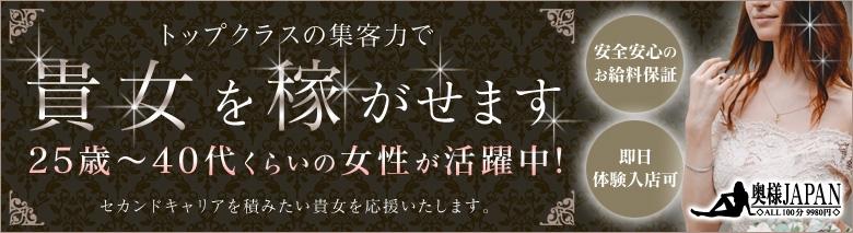 奥様JAPAN
