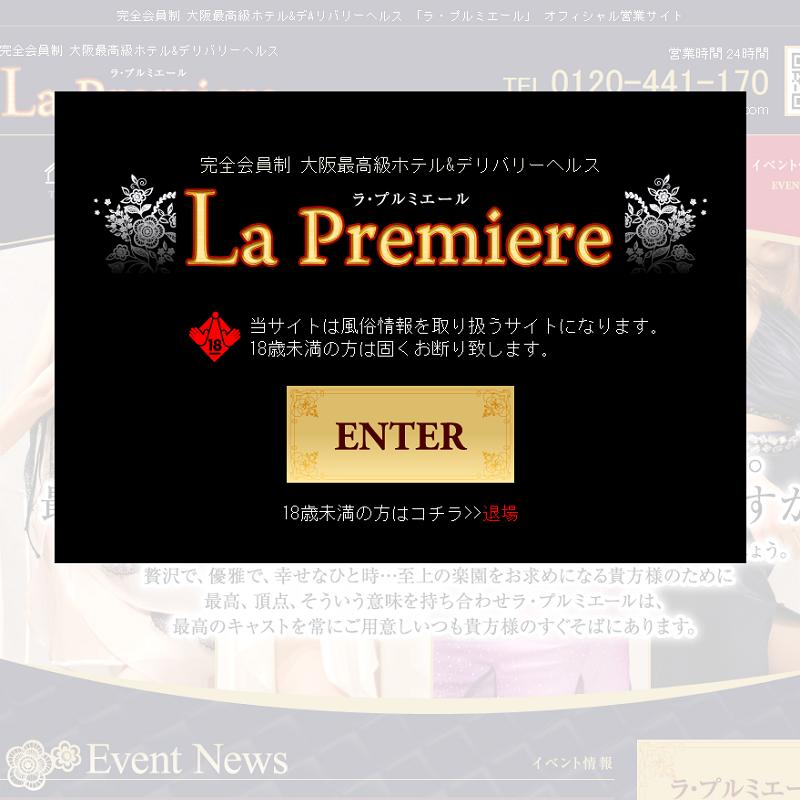 ラ・プルミエール 梅田店_オフィシャルサイト