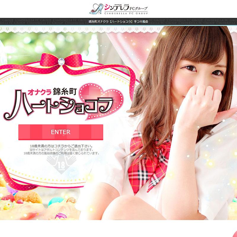 錦糸町ハートショコラ_オフィシャルサイト