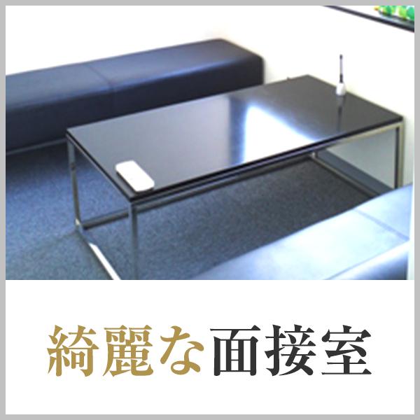 新宿はじめてのエステ_店舗イメージ写真1