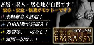 香川高松デリヘル痴女&SM Club Embassy