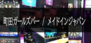 町田 メイド IN JAPAN