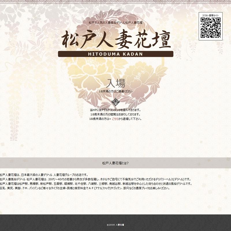 松戸人妻花壇_オフィシャルサイト