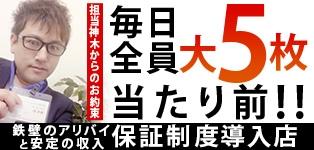 駅前恋愛 リピートガール
