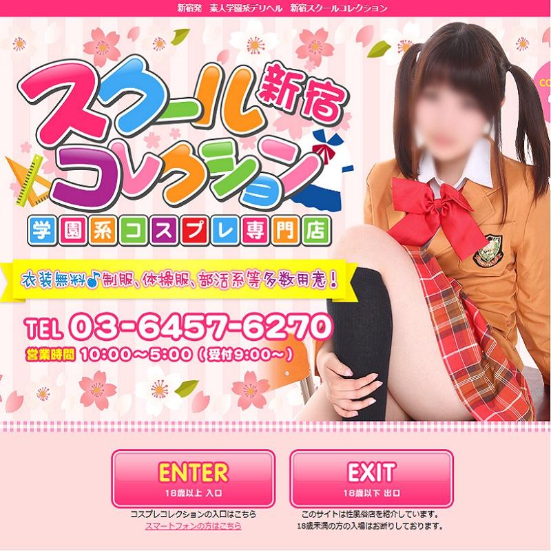新宿スクールコレクション_オフィシャルサイト