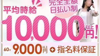 60分9,000円+指名料保証!