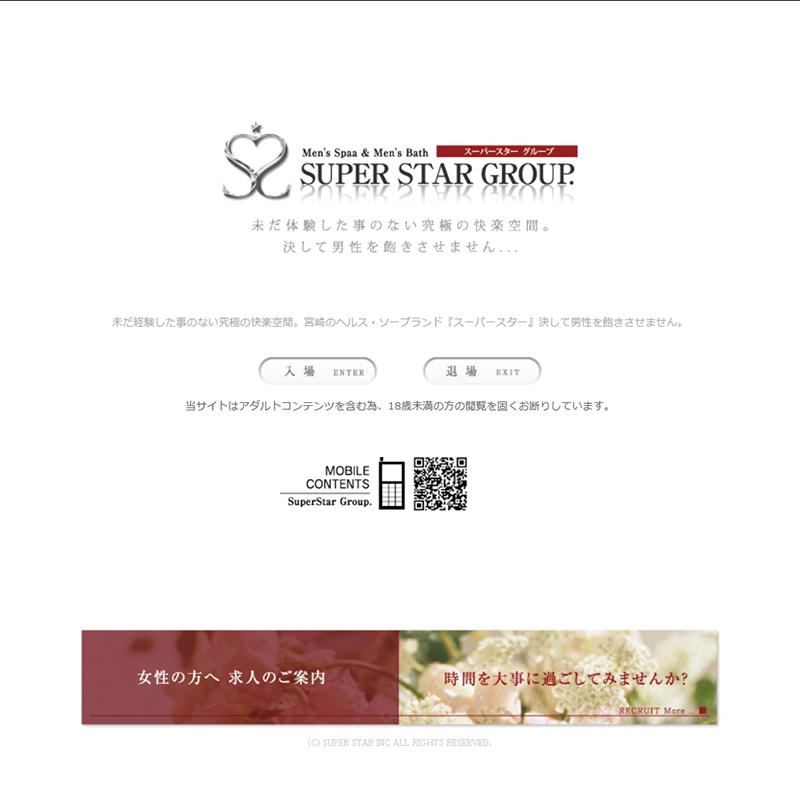 スーパースター_オフィシャルサイト