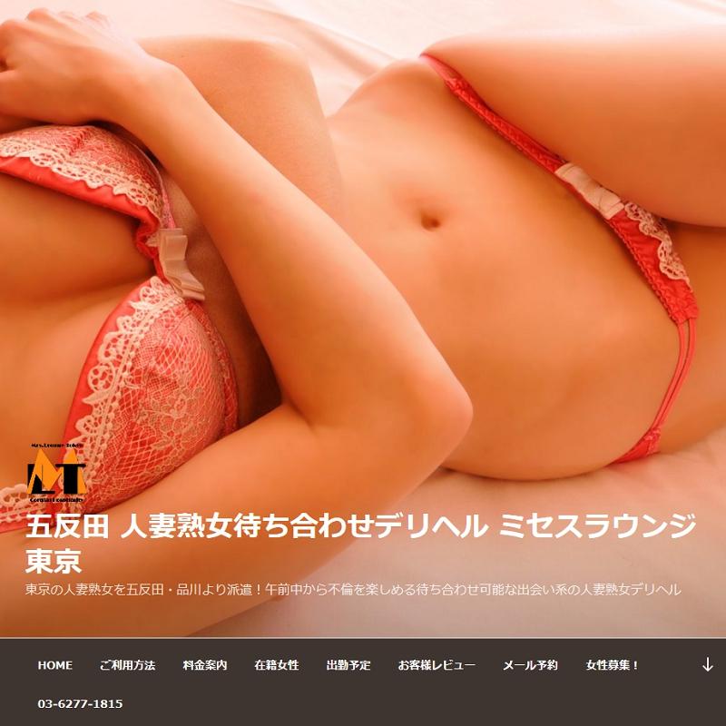 ミセスラウンジ東京_オフィシャルサイト