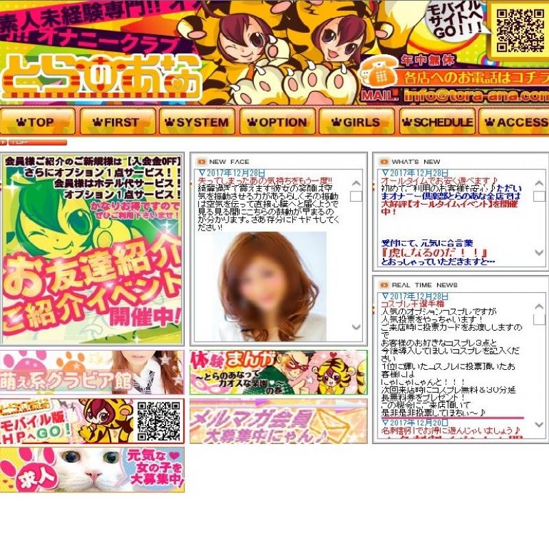 とらのあな日本橋店_オフィシャルサイト