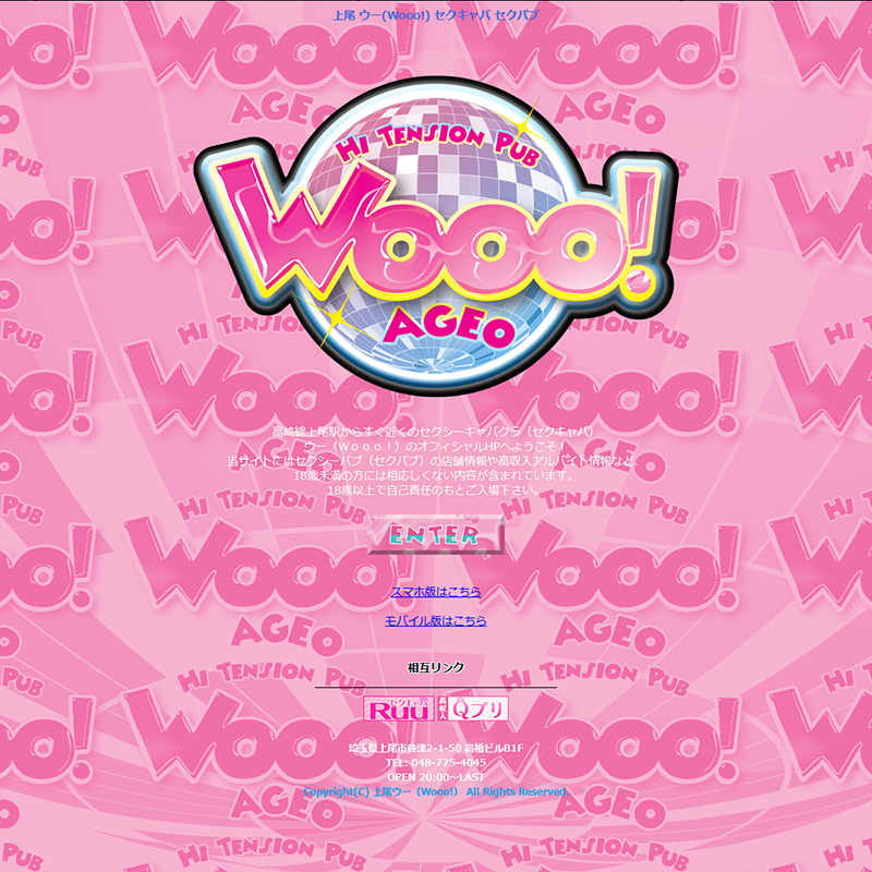 Wooo!(ウー!)_オフィシャルサイト