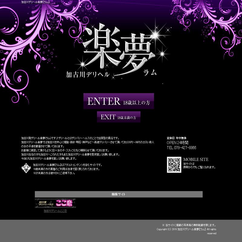 楽夢_オフィシャルサイト