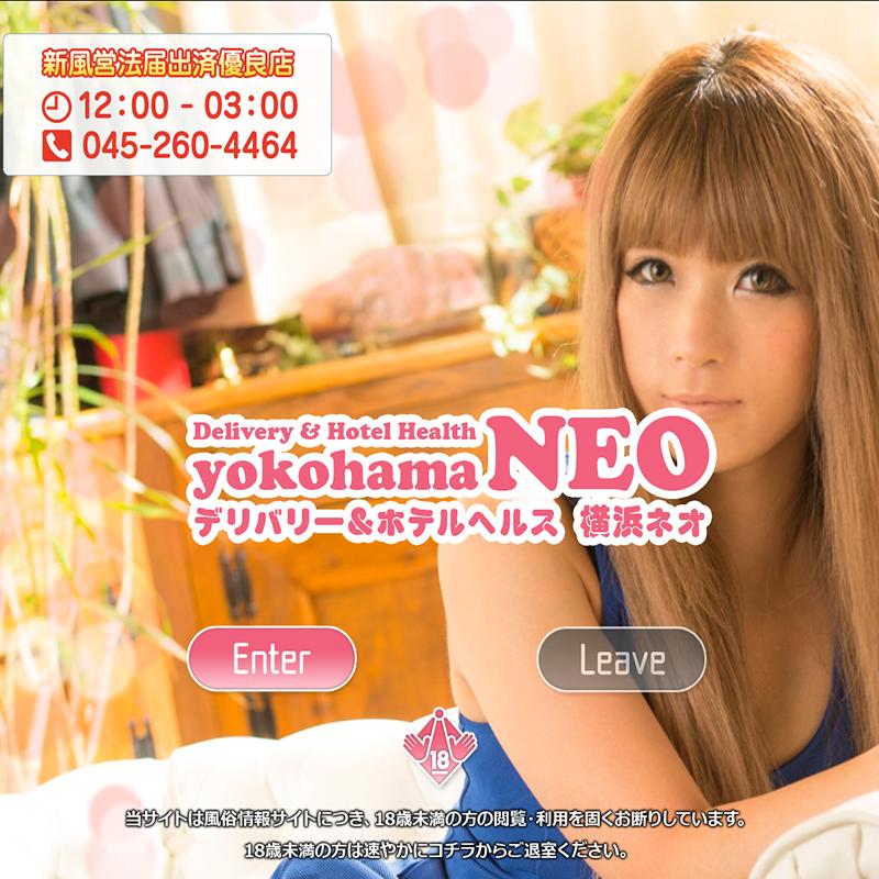 yokohama NEO_オフィシャルサイト
