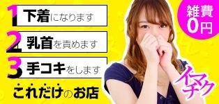 今から乳首を犯しにいってもいいですか?大阪店