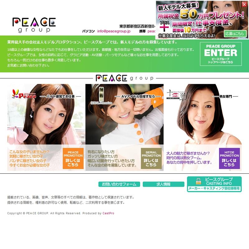 ピースグループ_オフィシャルサイト