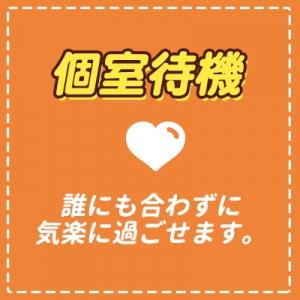 未経験特集_ポイント1_5152