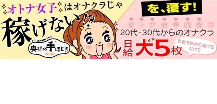 即日体験入店特集_5152