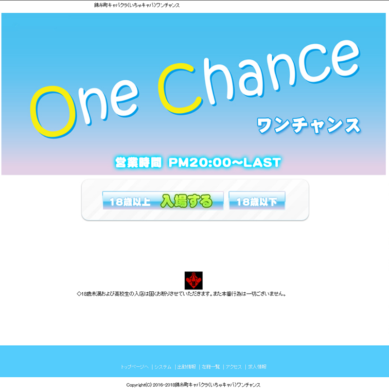 One Chance_オフィシャルサイト