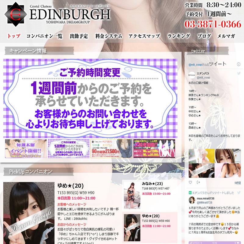 エヂンバラ_オフィシャルサイト