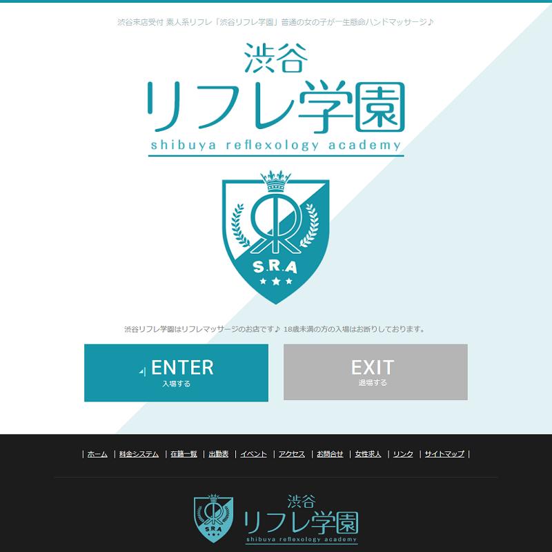 渋谷リフレ学園_オフィシャルサイト