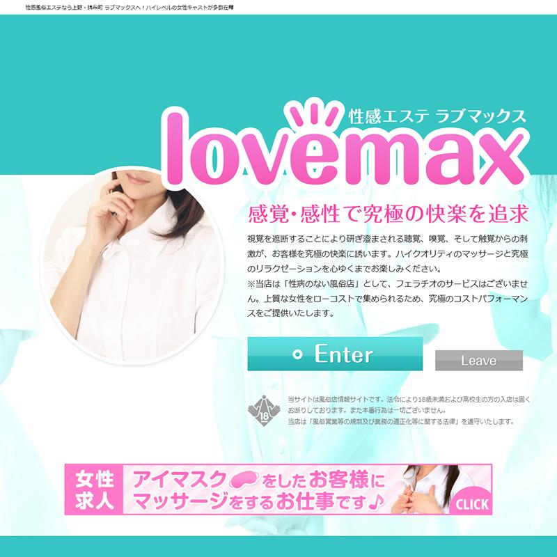 ラブマックス_オフィシャルサイト