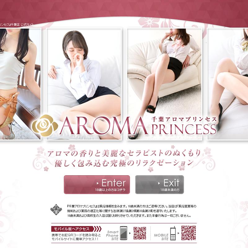 千葉アロマプリンセス_オフィシャルサイト