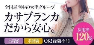 五十路マダム飯塚店