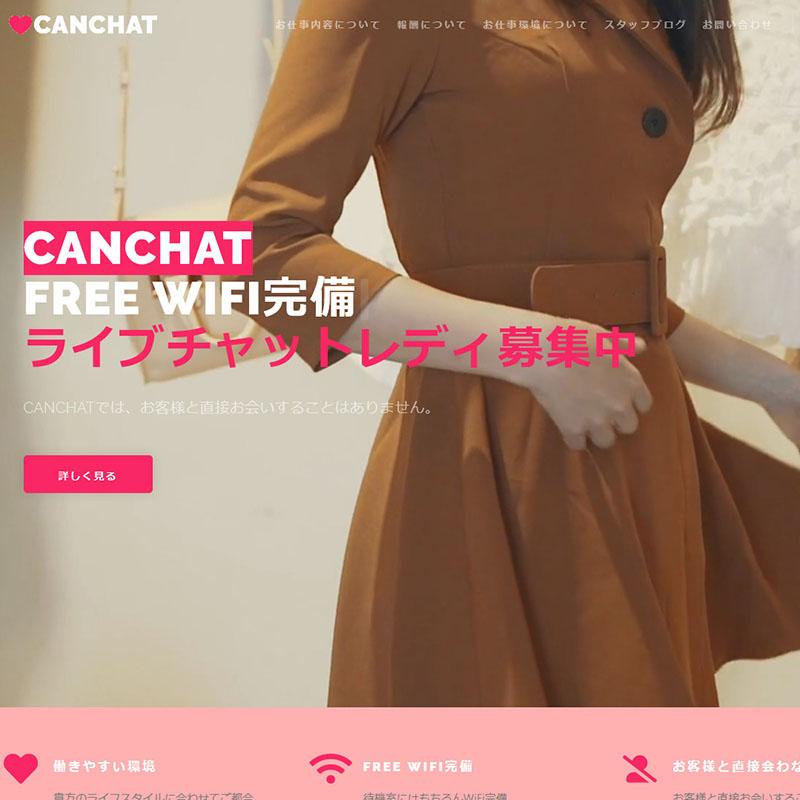 CANCHAT(キャンチャット)_オフィシャルサイト