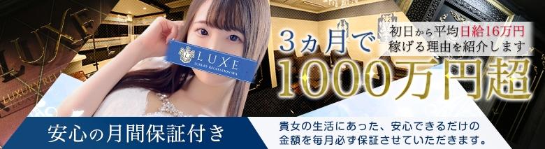 LUXE リュクス