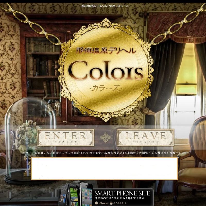 Colors-カラーズ-_オフィシャルサイト
