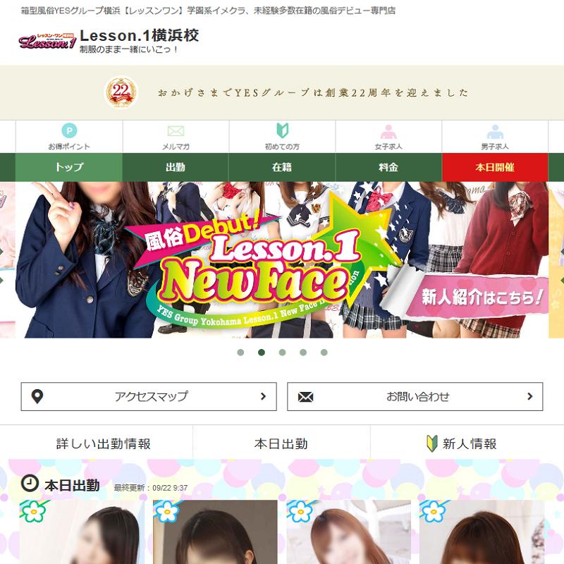 Lesson.1横浜校_オフィシャルサイト