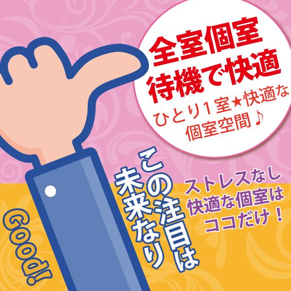 ホットポイント_店舗イメージ写真2