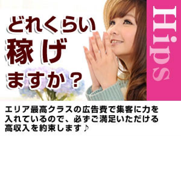 素人妻御奉仕倶楽部Hip's松戸店_店舗イメージ写真1