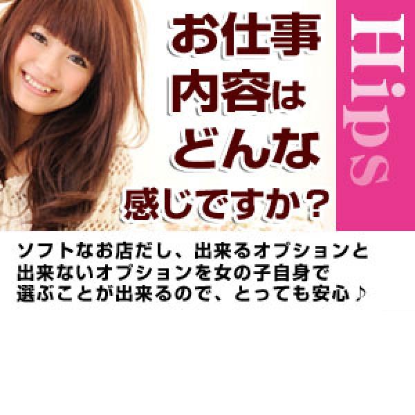 素人妻御奉仕倶楽部Hip's松戸店_店舗イメージ写真2