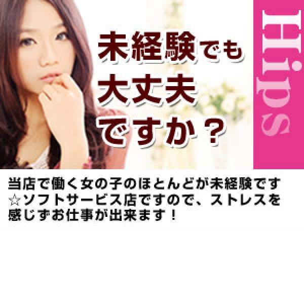 素人妻御奉仕倶楽部Hip's松戸店_店舗イメージ写真3