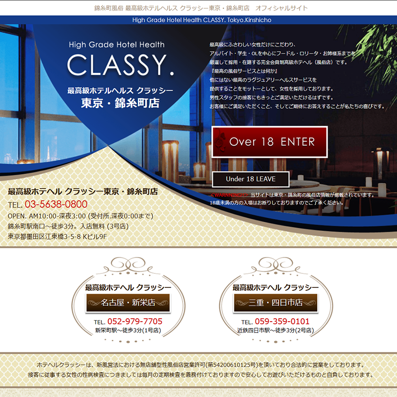 CLASSY東京・錦糸町店_オフィシャルサイト