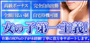 CLASSY東京・錦糸町店