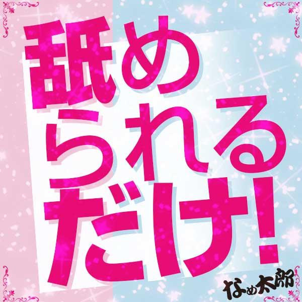 なめ太郎_店舗イメージ写真1