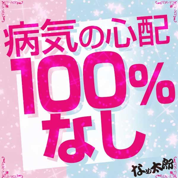 なめ太郎_店舗イメージ写真2