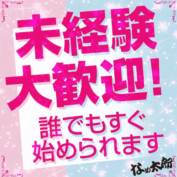 なめ太郎_店舗イメージ写真3