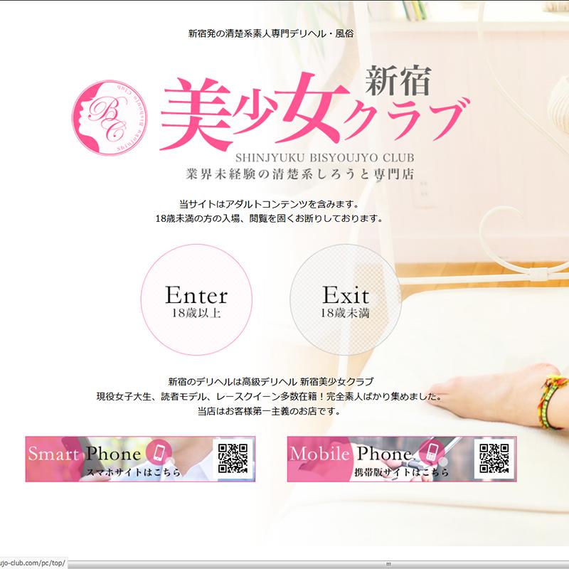 ワンランク上の業界未経験の素人専門店 新宿美少女クラブ_オフィシャルサイト