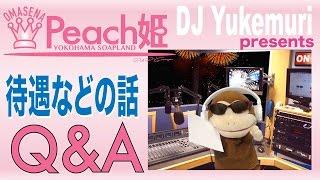 DJ湯けむり〜待遇の話編〜