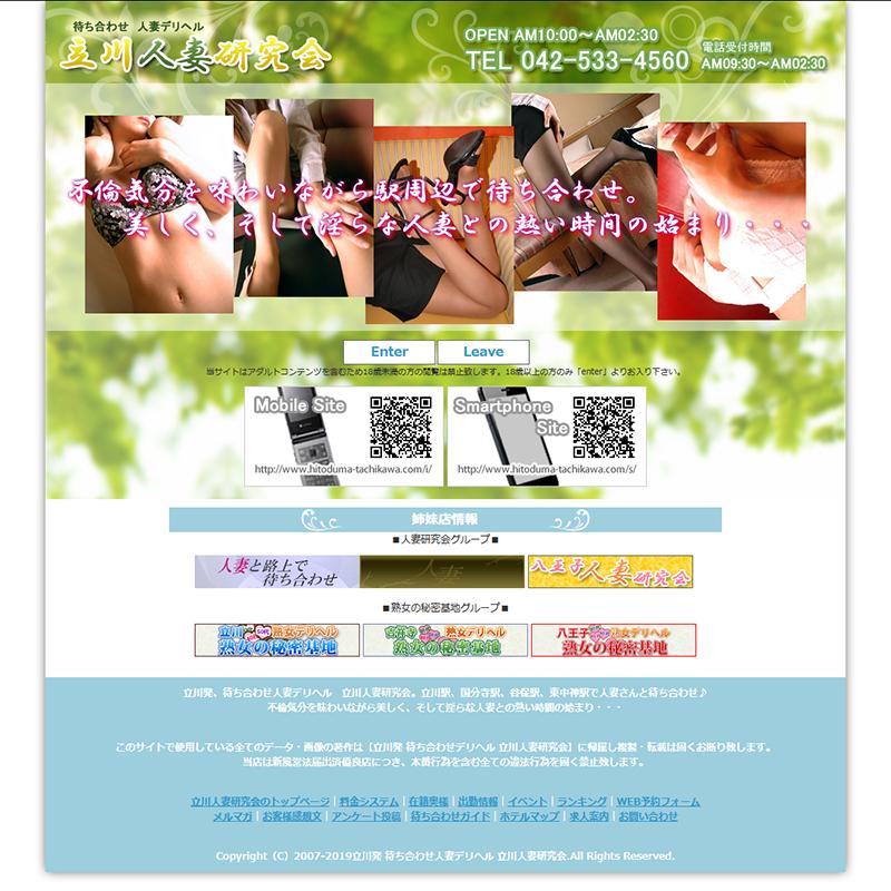 立川人妻研究会_オフィシャルサイト