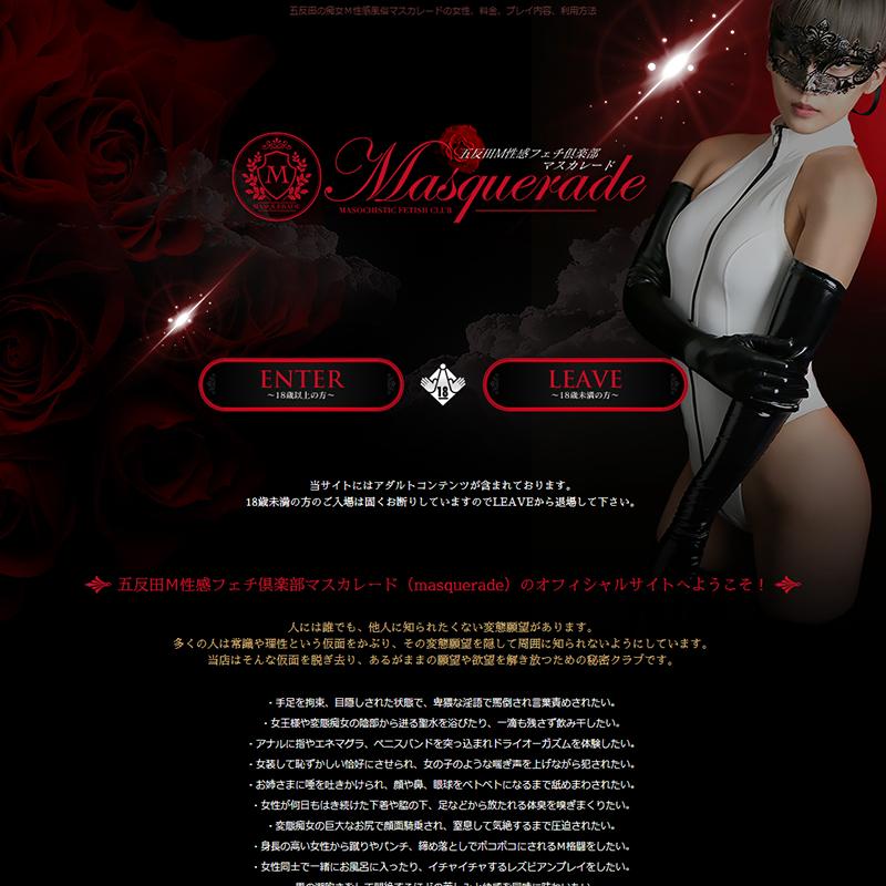 五反田マスカ―レード_オフィシャルサイト