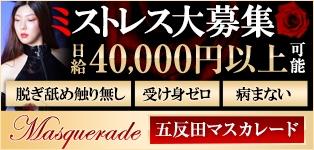 五反田マスカ―レード