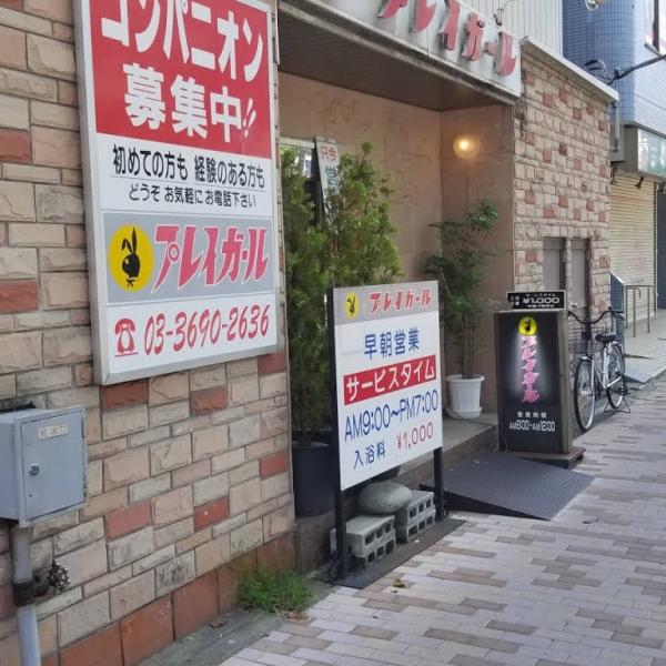 プレイガール_店舗イメージ写真1
