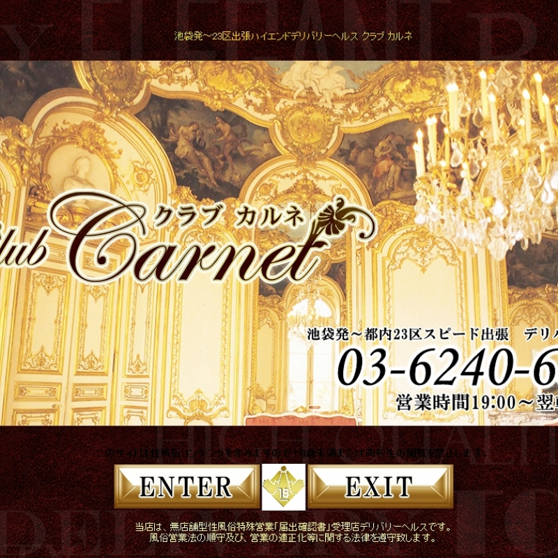 CLUB CARNET (クラブ カルネ)_オフィシャルサイト
