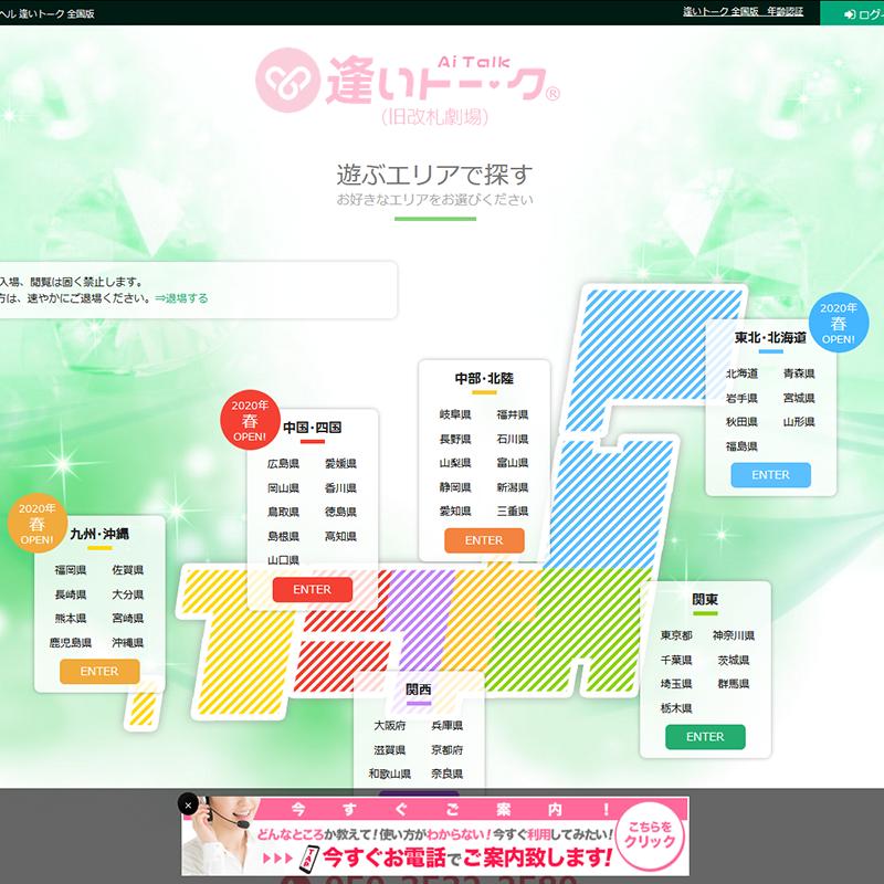 逢いトーク神奈川_オフィシャルサイト