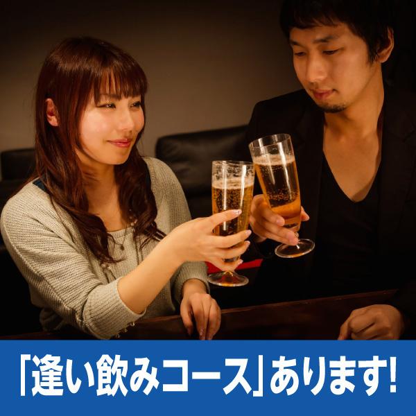 逢いトーク神奈川_店舗イメージ写真3