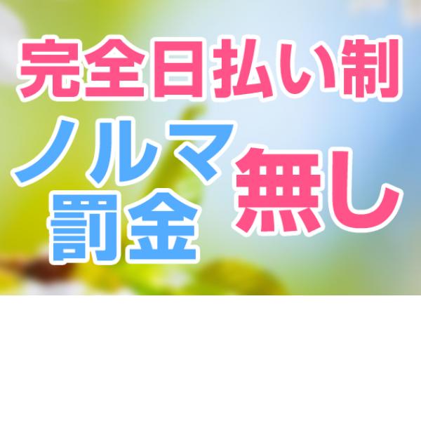 人妻ゲッチュー_店舗イメージ写真3